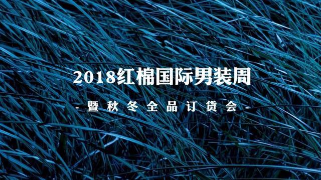 2018红棉国际男装周暨秋冬全品订货会,5月28日华丽开启!