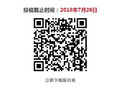 征稿| 2018中国·平湖服装设计大赛