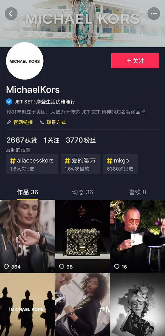 Michael Kors抖音官方账号