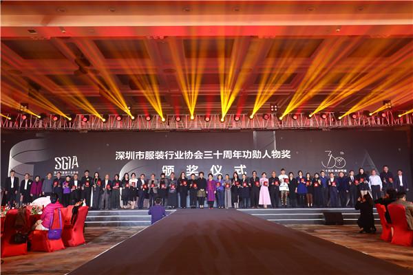 30年深圳时尚 30位功勋人物――深圳数百知名服装企业家共庆行业3