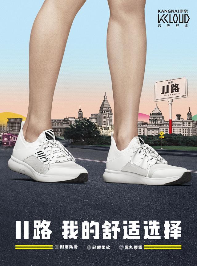 """康奈""""云步舒适系列""""'11路'概念款全球发布"""