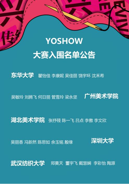 2019 YOSHOW全国大学生威尼斯网站大赛入围揭晓 滚动 第3张