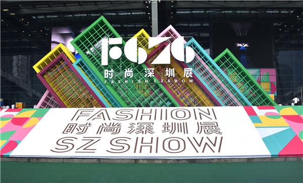 王者娱乐app-2019时尚深圳展圆满收官 2020年两季双展联动  承启时尚新纪元
