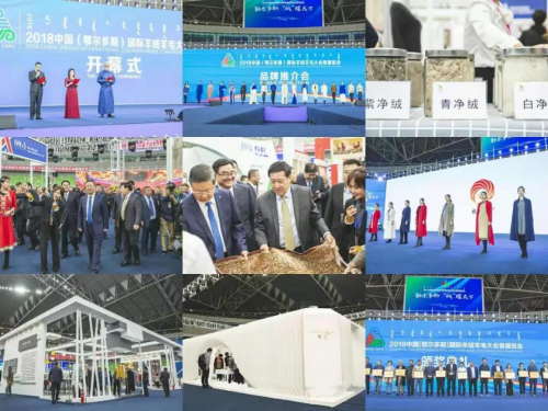 2019中邦(鄂尔众斯)邦际羊绒羊毛大会暨博览会即