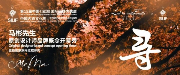 马彬原创设计师品牌概念秀为20内衣文化周拉开精彩帷幕(图1)
