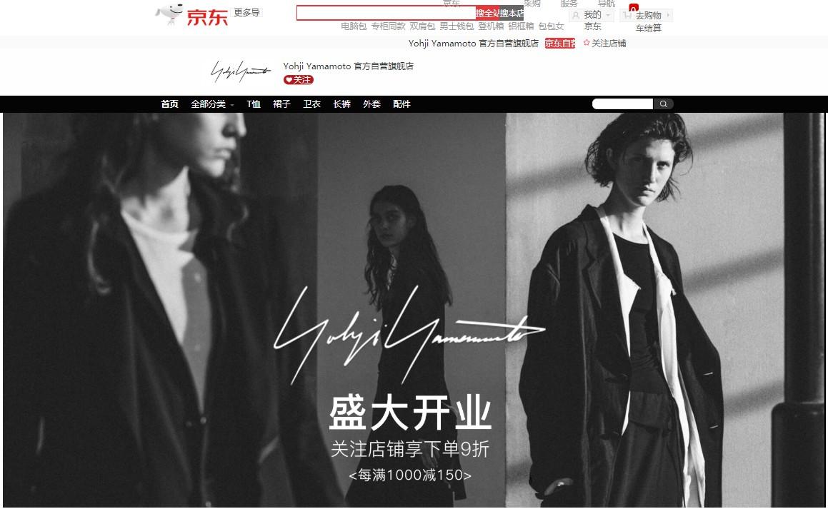 山本耀司Yohji Yamamoto中国官方旗舰店入驻京东_零售_电商报