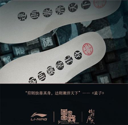 国潮新风 细数李宁与中国传统文化的时空交流