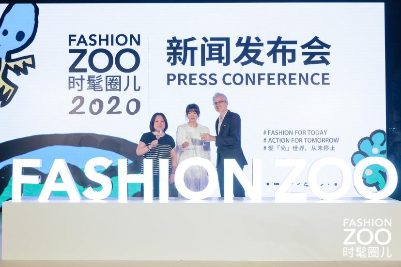 爱「尚」世界,从未停止 FASHION ZOO 2020即将登陆上海插图(3)