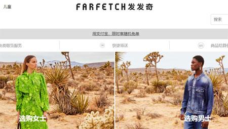 英国奢侈品电商Farfetch发展态势良好 GMV创新高