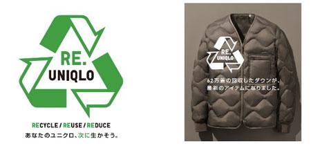 Uniqlo发起旧衣物回收活动 践行循环可持续发展计划