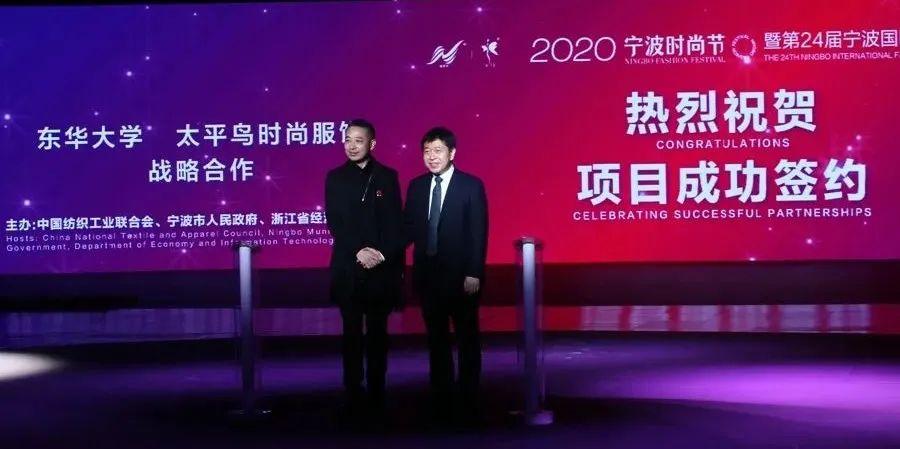 2020宁波时尚节 太平鸟与东华大学达成战略合朝道�m子咧嘴一笑作