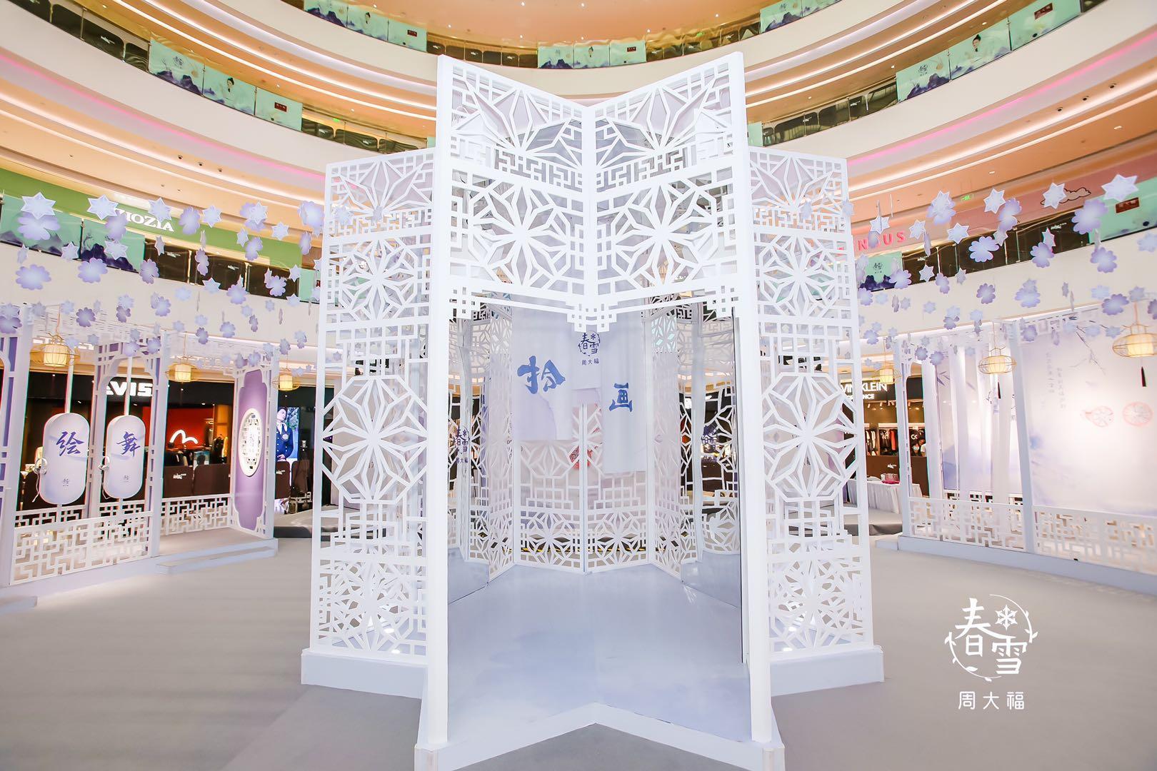周大福春雪概念艺术展|和林允徜徉在姑苏庭院之间邂逅一场春雪
