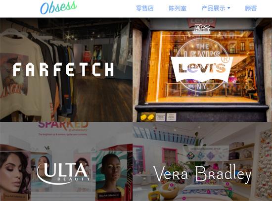 虚拟商店技术公司obsess获融资 购物方式惊艳消费者