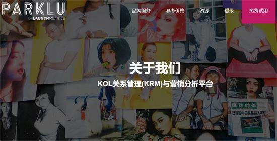 时尚品牌营销方案供应商Launchmetrics收购中国Parklu