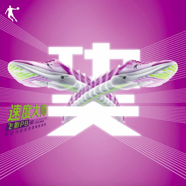 乔丹体育引领全民健身热潮,让更多民众爱上跑步
