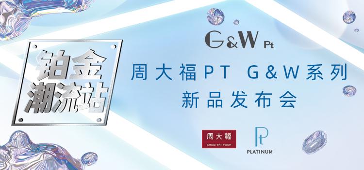 周大福开创「铂金潮流站」,PT G&W系列新品时尚发布