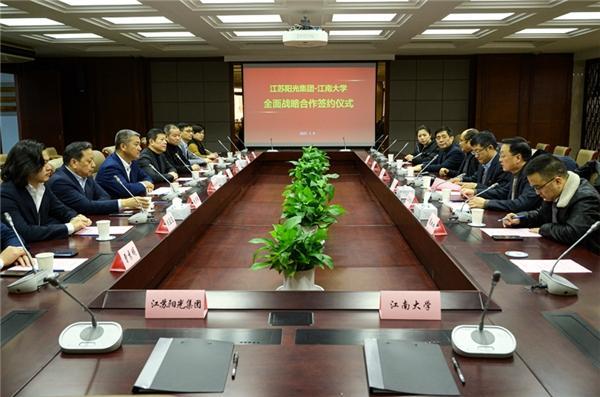 江苏阳光集团、江南大学续签全面战略合作协议