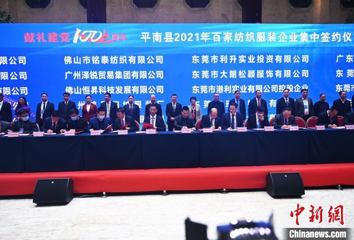 广西贵港打造纺织服装时尚新区111个项目集中签约