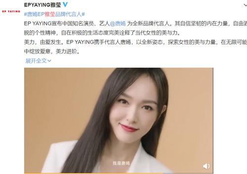 内地高端女装品牌EPYAYING雅莹宣布唐嫣为品牌代言人
