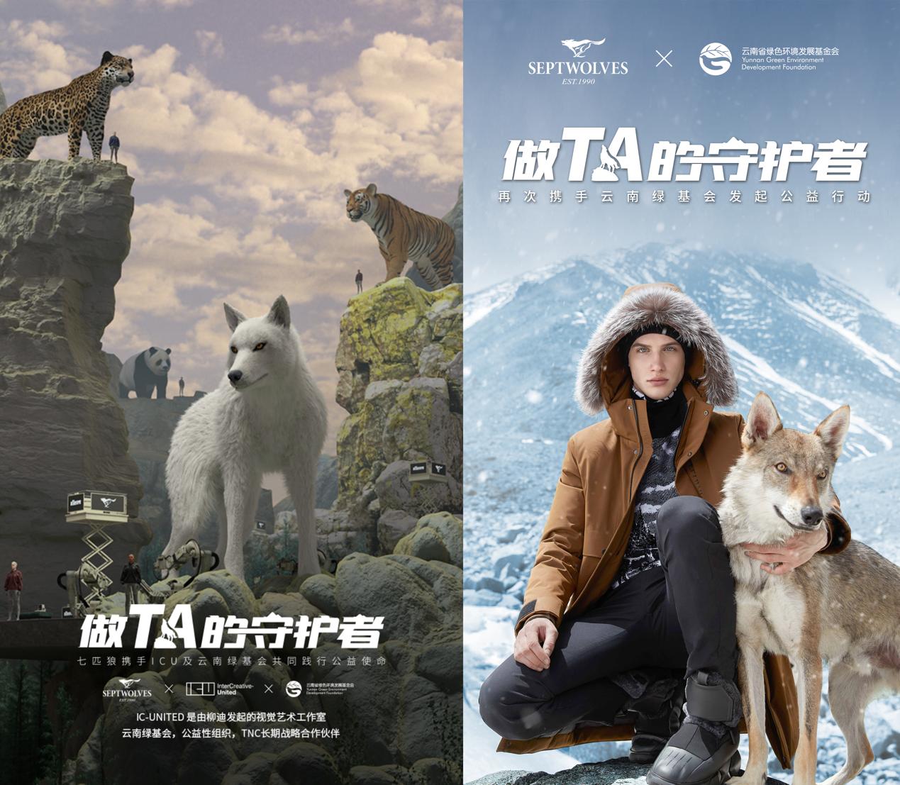 七狼保护生物多样性 - 负责环境企业