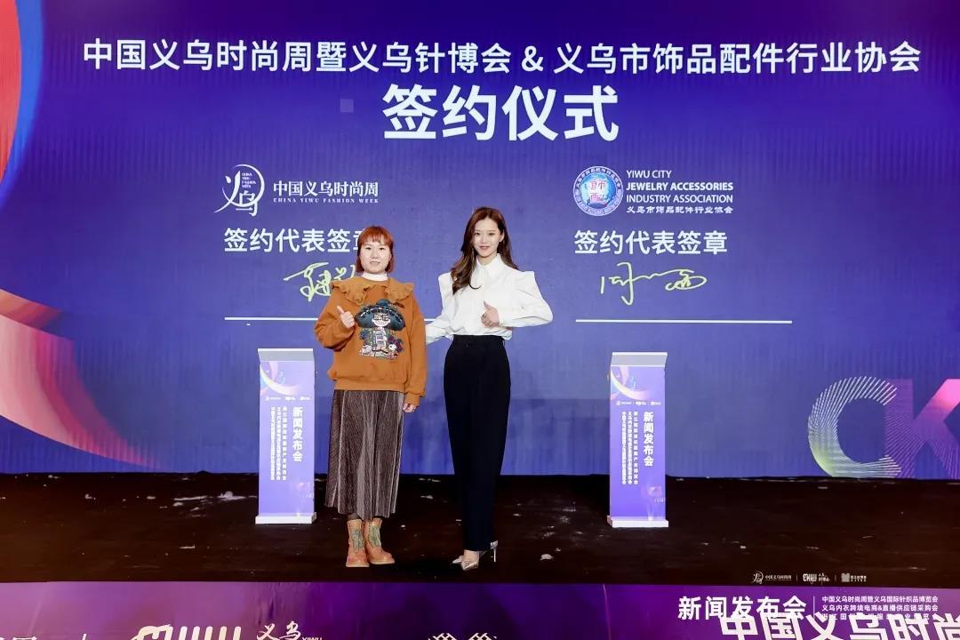 开启义乌时尚的新未来2021年中国义乌时装周暨义乌针布博览会暨浙江纺织博览会新闻发布会成功举行