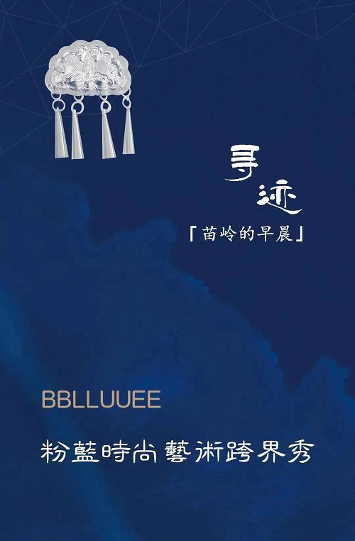 苗岭寻迹——BBLLUUEE粉蓝时尚艺术跨界秀震撼上演(图1)