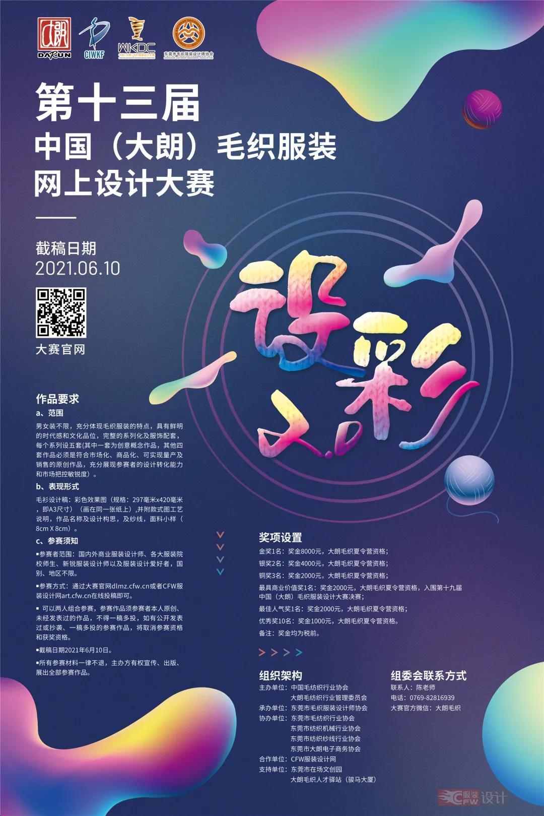 强势回归!第十三届中国(大朗)毛织服装网上设计大赛正式启动!