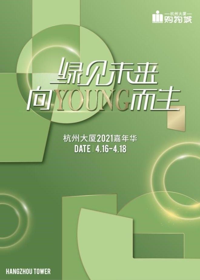 杭州高楼2021嘉时间玩法剧透 打开时髦力MAX购物国宴