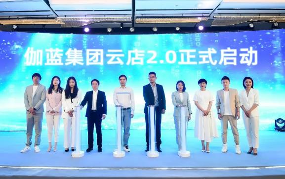 """""""进化与共生""""为中心,第一届伽蓝团体数智零卖乒坛完备闭幕"""