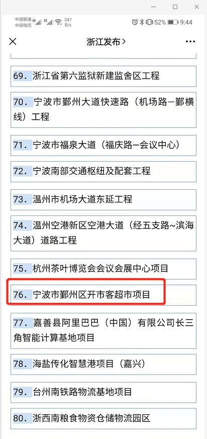 Costco将落子宁波 体量与上海首店十分