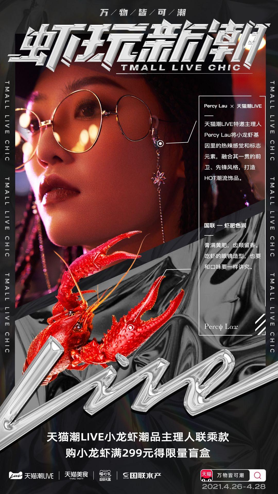 """当小龙虾遇到LIVE潮流时,最脚踏实地的干虾人如何变成""""趋势伴侣""""?"""