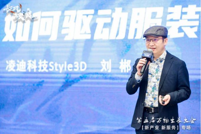 第六届万物成长常会在杭召开 Style3D当选准独角兽企业
