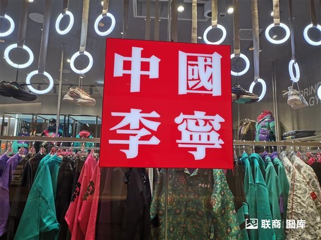 中国<a href=http://t.linkshop.com.cn/kindex_id_1407.aspx target=_blank class=hotwords>李宁</a>_龙湖杭州滨江天街店_周松平