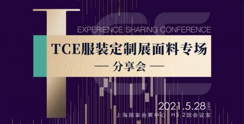 2021TCE服装习惯数以千计的高峰论坛,30多家自定义大咖啡云分享