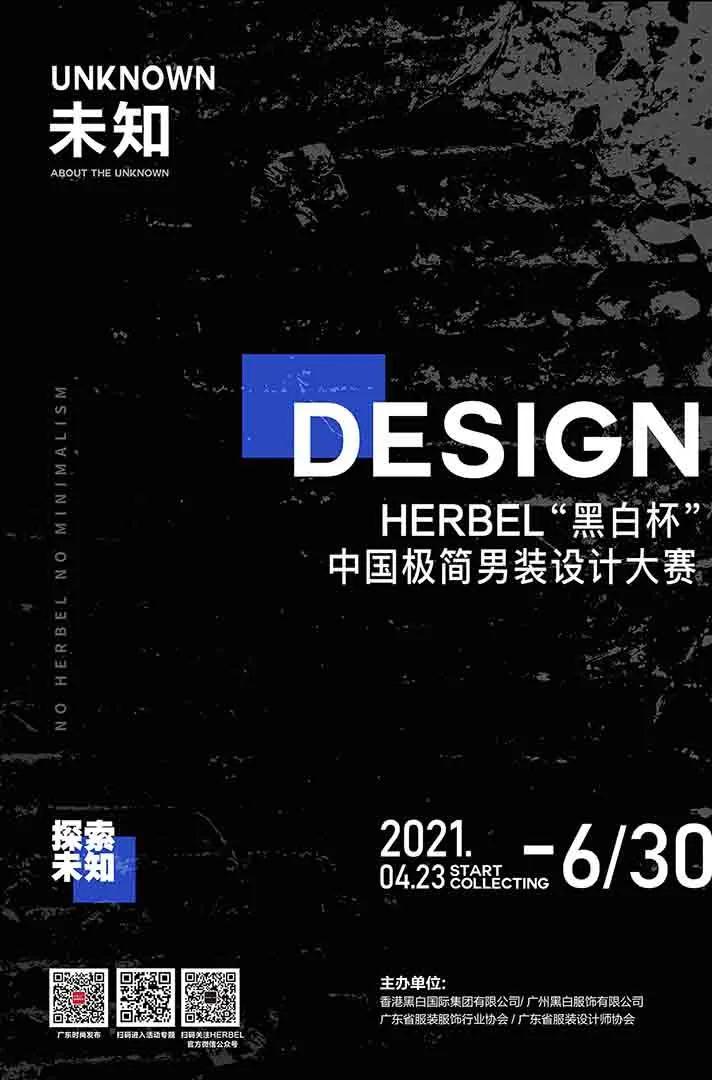 """HERBEL""""口角杯""""华夏极简男装安排大赛启用搜集"""
