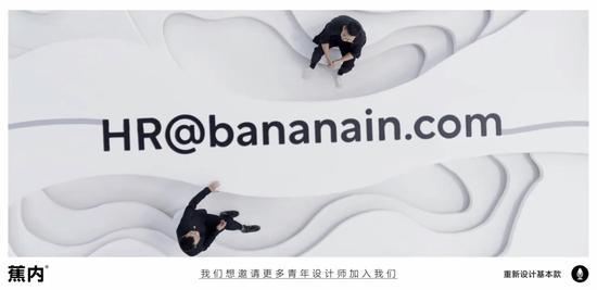 新国产货底线宣言,Bananain蕉内告白重磅跑圆场中央电视台黄金时段