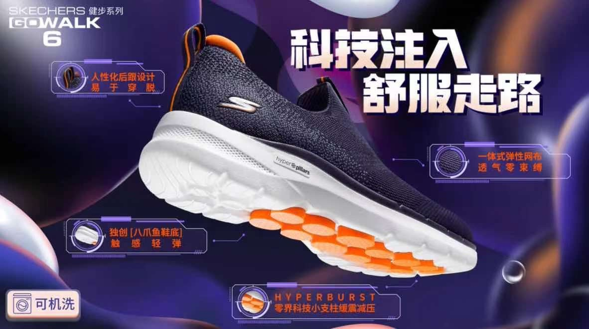 可机洗设计!斯凯奇GOWALK 6第六代健步鞋上市