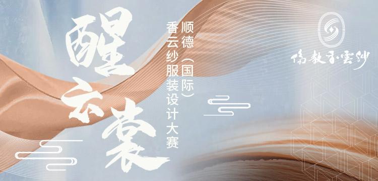 """生态时髦,""""非遗""""传承 2021顺德(国际)莨绸装束安排大赛发端了"""
