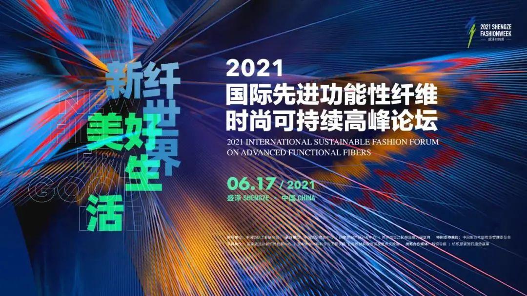 """打开""""新纤""""一刻,2021国际进步功效性纤维时髦可连接顶峰乒坛6月启幕期近"""