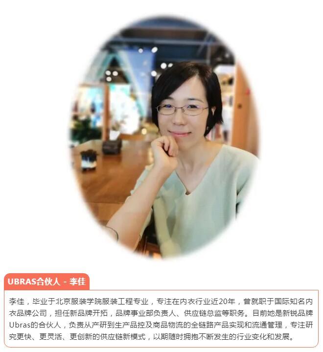 """与乌布拉斯一起工作,搅拌机,Interfiliere邀请您讨论""""中国内衣市场新时尚"""""""