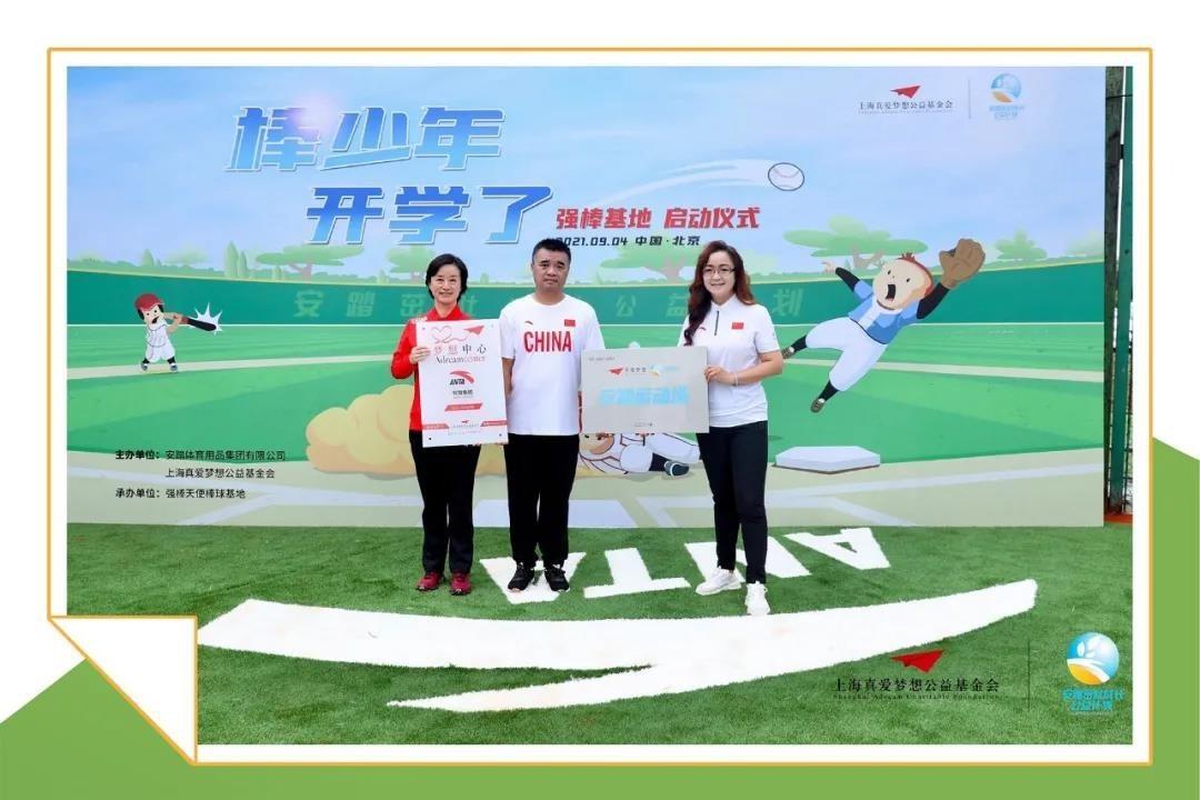 安踏向强棒天使棒球基地捐建2500平米棒球场