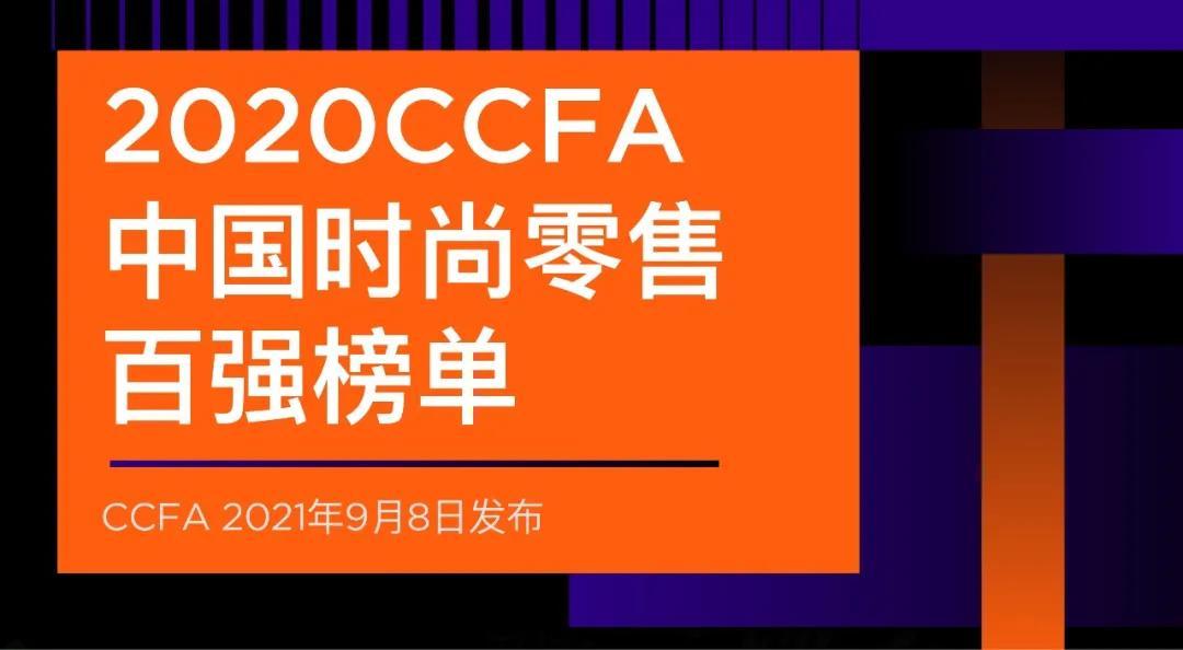 连续3年名列前茅,百丽国际再登中国时尚零售企业百强榜