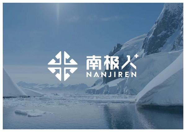 南极电商董事、副总经理刘臻因个人原因辞职