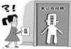 招男不招女尴尬了谁? 专家吁制定反就业歧视法