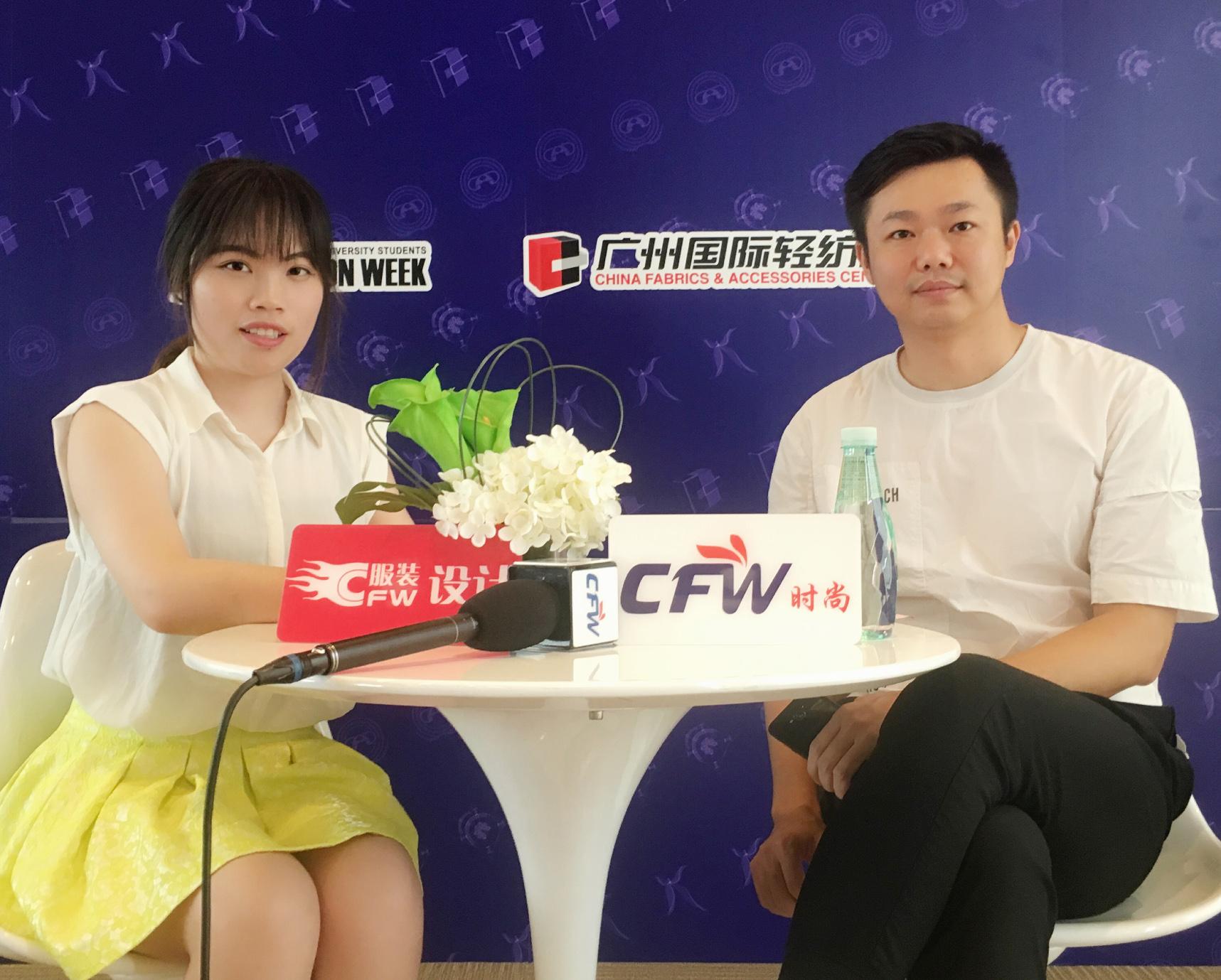 2018中国(广东)大学生时装周专访四方织染:站在服装的角度考虑产品