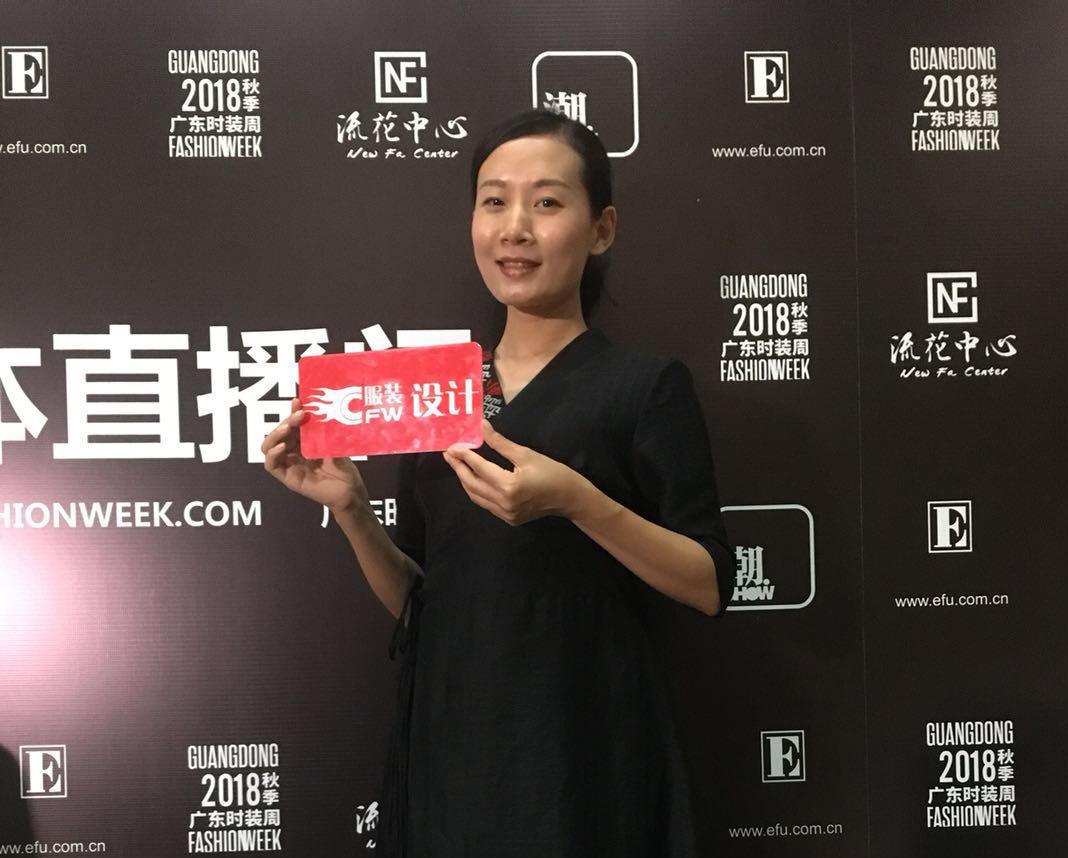 2018广东时装周-秋季| 专访CHENGXIAOQIN品牌主理人成晓琴