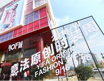 2018意法原创时装周盛大启幕 为中国原创女装创造新高地