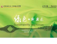 绿色• 新业态|推动全球纺织产业链的可持续发展