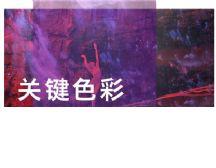 2019/20秋冬关键色彩 月长石紫罗兰色取代千禧族粉红色