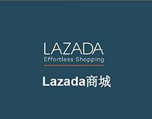 借助阿里生态 东南亚电商Lazada双12销售额超平日30倍